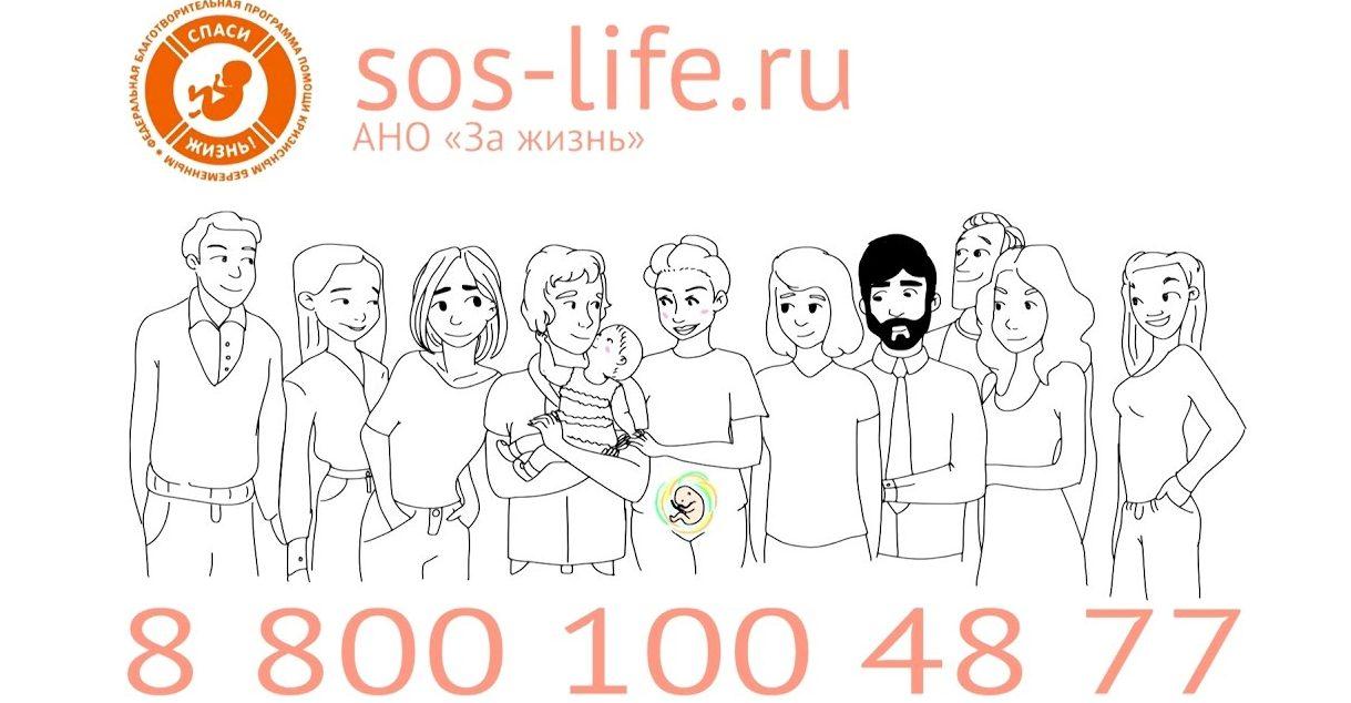 Спаси жизнь программа помощи беременным 159