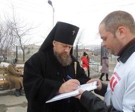 Магаданская епархия присоединилась к всероссийской акции по сбору подписей за запрет абортов
