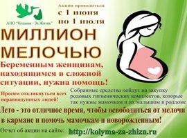 Благотворительная акция «Миллион мелочью»