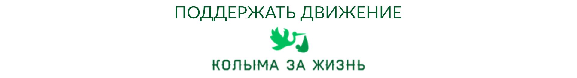 """Заставка для - Поддержать автономную некоммерческую организацию """"Колыма — За Жизнь"""""""